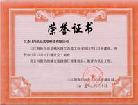 京津冀成员单位